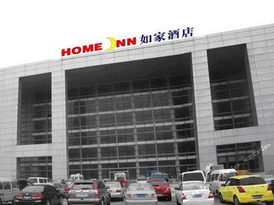 如家快捷酒店(青岛国际会展中心店)