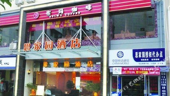 桂林思家園酒店