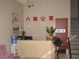 東莞六福商務賓館
