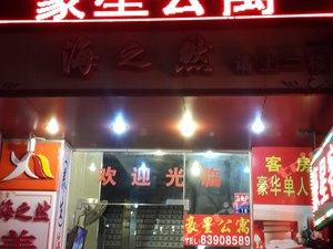 東莞豪星商務公寓
