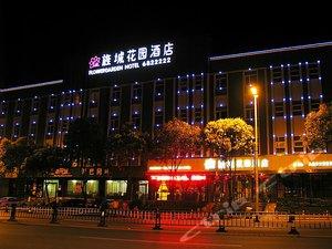 德陽旌城花園酒店