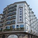 ���Ŷ�����Ƶ�(Hotel Guia, Macau)