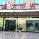 吳川海濱卡威達酒店
