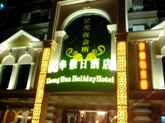 茂名众华假日酒店图片 房间照片 设施图片图片