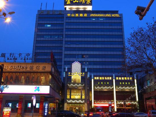 镇江金龙北湖宾馆 原金山湖景大酒店中山西路店
