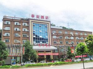 安龍泰安酒店