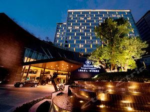 上海虹橋元一希爾頓酒店