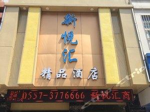宿州新悅匯精品酒店