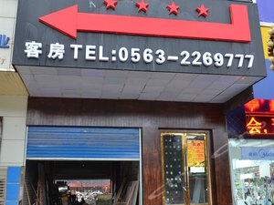 宣城水墨敬亭商務酒店