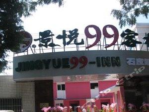 景悅99客棧(上海石皮路店)