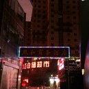 黃岡荔河商務酒店
