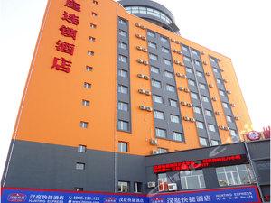 漢庭酒店(鶴崗火車站店)