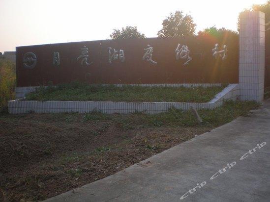 上海月亮湖度假村【携程