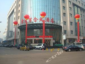 呂梁東方百合大酒店