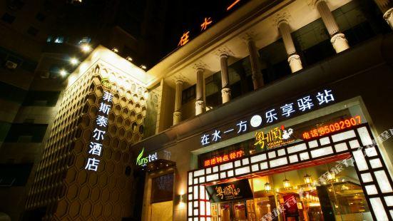 杭州菲斯泰爾酒店