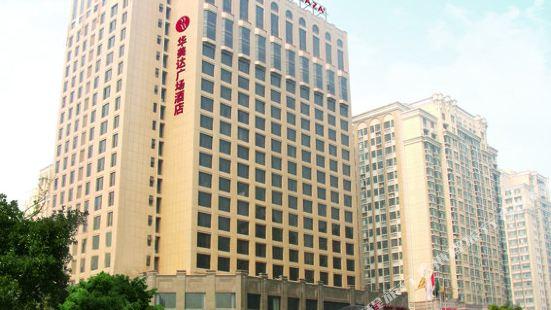 濰坊華美達廣場酒店