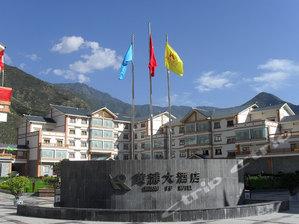 九寨溝黃浦大酒店