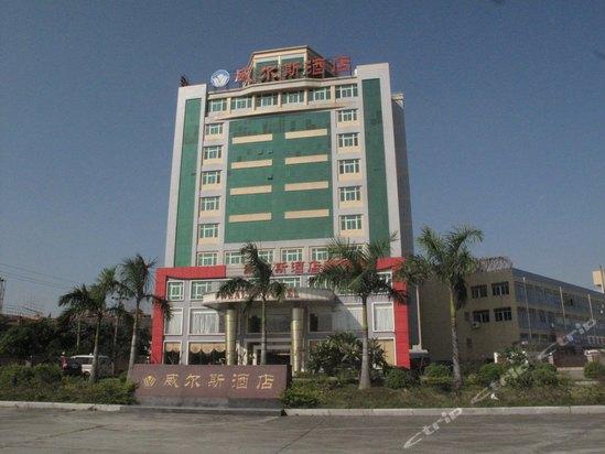 威尔斯酒店(深圳沙井店)