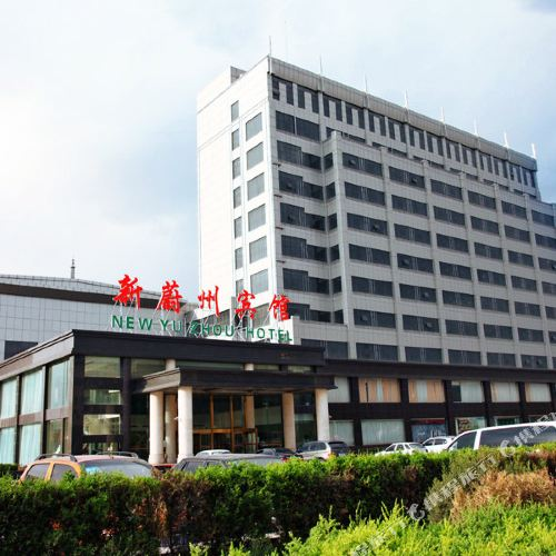 蔚縣英豪國際酒店