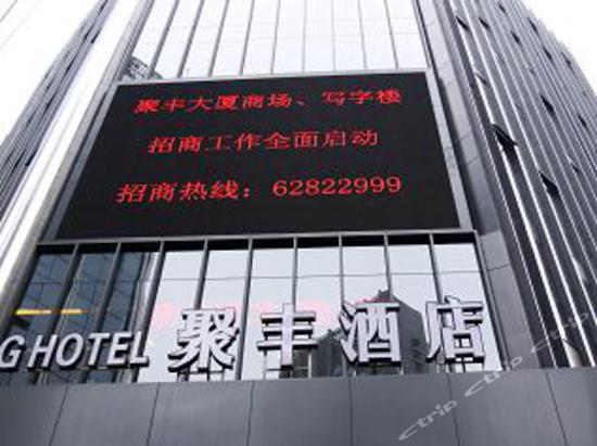重庆聚丰酒店图片
