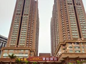 深圳寶軒酒店