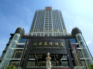 五指山福安泰隆酒店