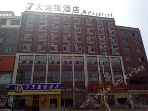 7天連鎖酒店(浠水紅燭路店)