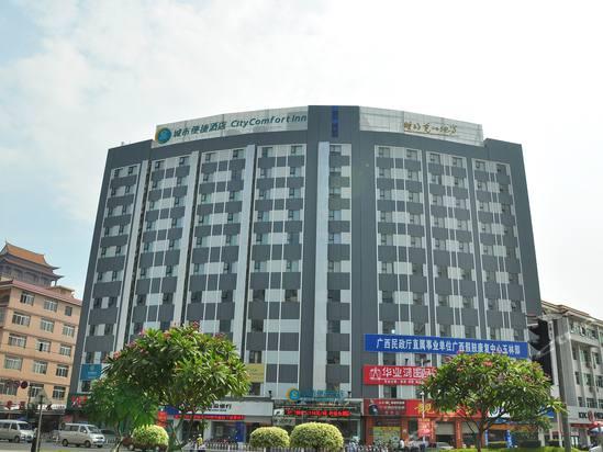 城市便捷酒店 玉林民主店