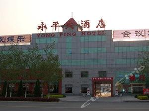 雄縣永平大酒店