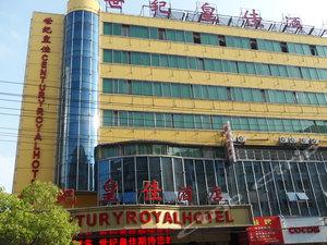 安慶世紀皇佳酒店