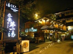 苗栗泰安湯悅溫泉會館(Tangyue Resort)