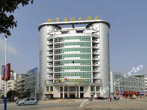 廣昌翔豐國際大酒店