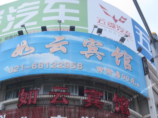 上海如云快捷宾馆