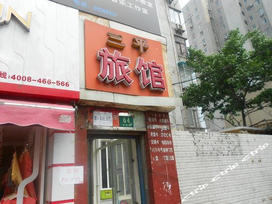 上海三平旅馆