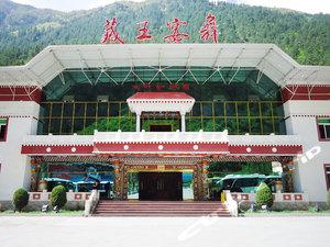 九寨溝藏王宴舞假日酒店
