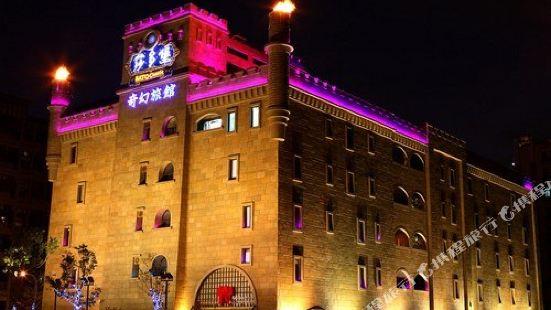 台北莎多堡奇幻旅館
