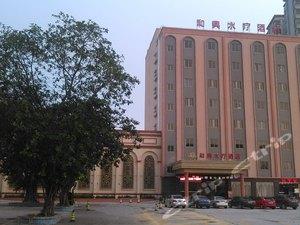 湛江和興水療酒店