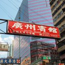 ����s�{���](����j�H) (Hotel Guanzhou (Kingland Apartments))