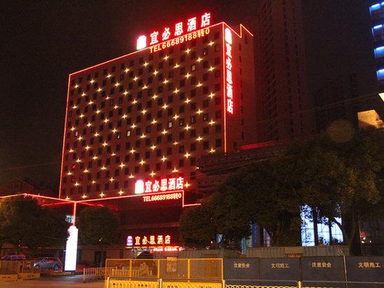 宜必思酒店 无锡火车站春申路图片