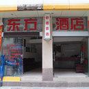 墨江東方酒店