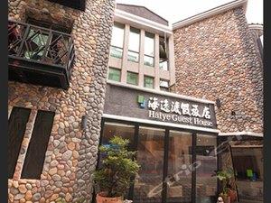 屏東墾丁大街海逸渡假旅店民宿(Haiye Guest House Hostel)