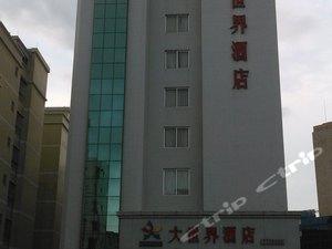 恩平大世界酒店