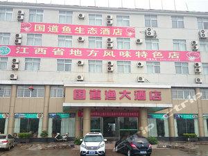 弋陽國道魚大酒店