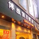 夾江博雅假日酒店