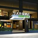 五彩今天連鎖酒店(益陽汽車北站店)