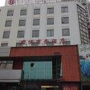 廣水君悅商務賓館