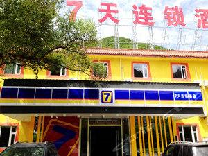 7天連鎖酒店(九寨溝景區店)