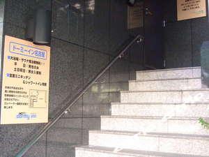 名古屋多米快捷酒店(Hotel Dormy Inn Nagoya)
