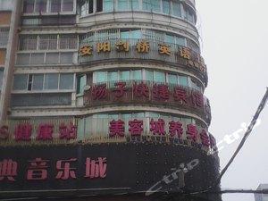 鳳陽揚子快捷賓館
