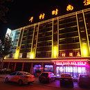 雄縣千村時尚溫泉酒店
